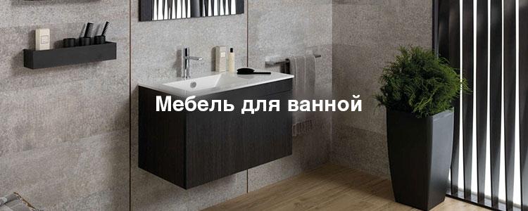 Мебель для ванной купить в салоне Наутилус Донецк