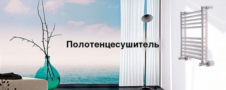 Полотенцесушители купить в салоне Наутилус Донецк