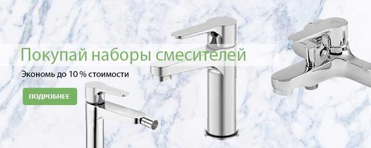 Наборы смесителей для ванны