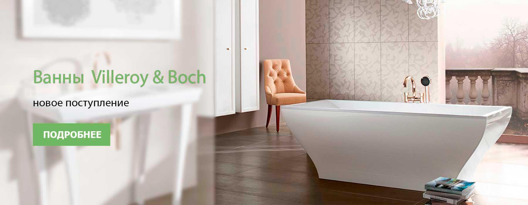Новые поступления ванн Villeroy & Boch