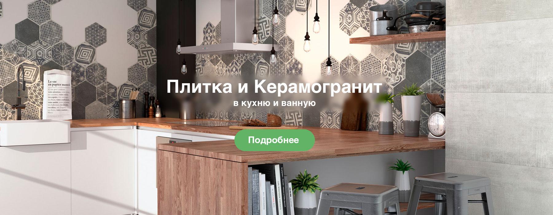 Плитка (Кафель) и Кирамогранит купить в салоне Наутилус Донецк