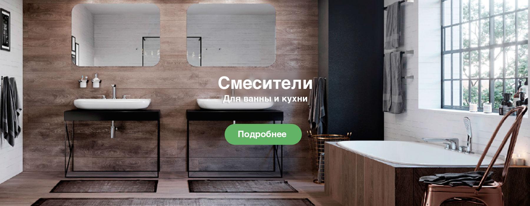 Смесители купить в салоне Наутилус Донецк
