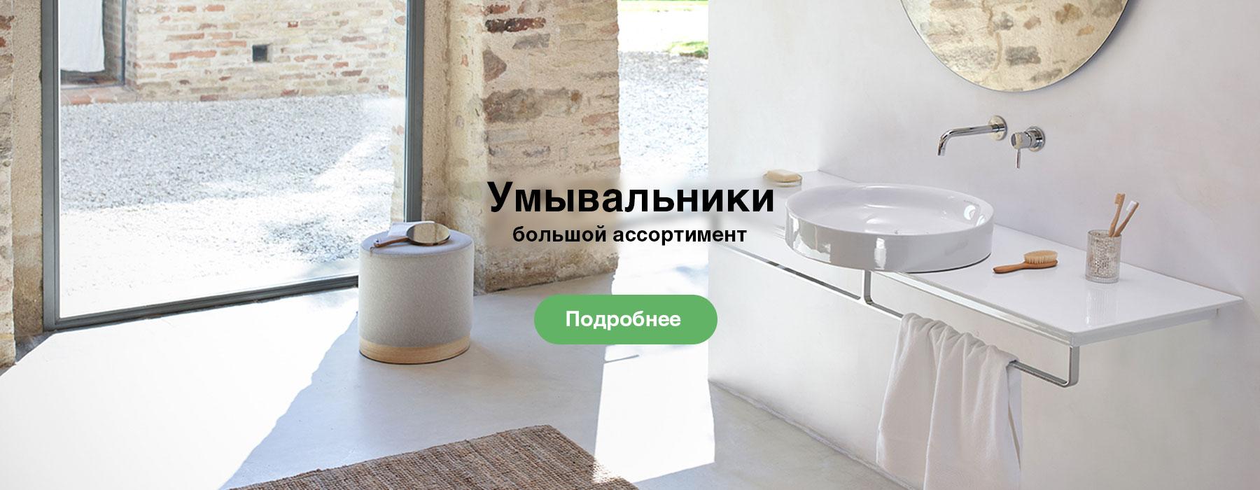 Раковины и умывальники купить в салоне Наутилус Донецк