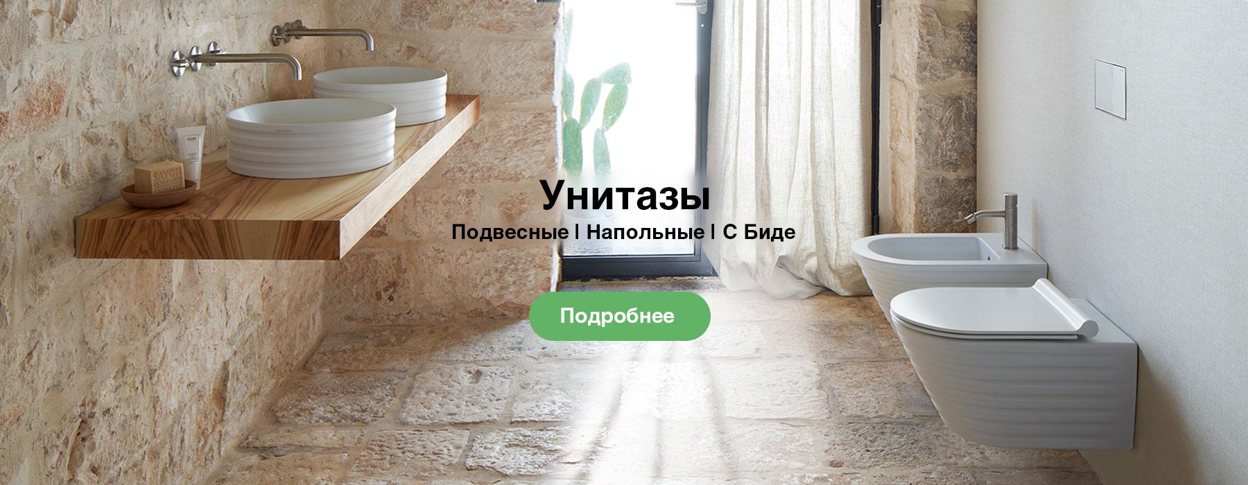 Унитазы купить в салоне Наутилус Донецк