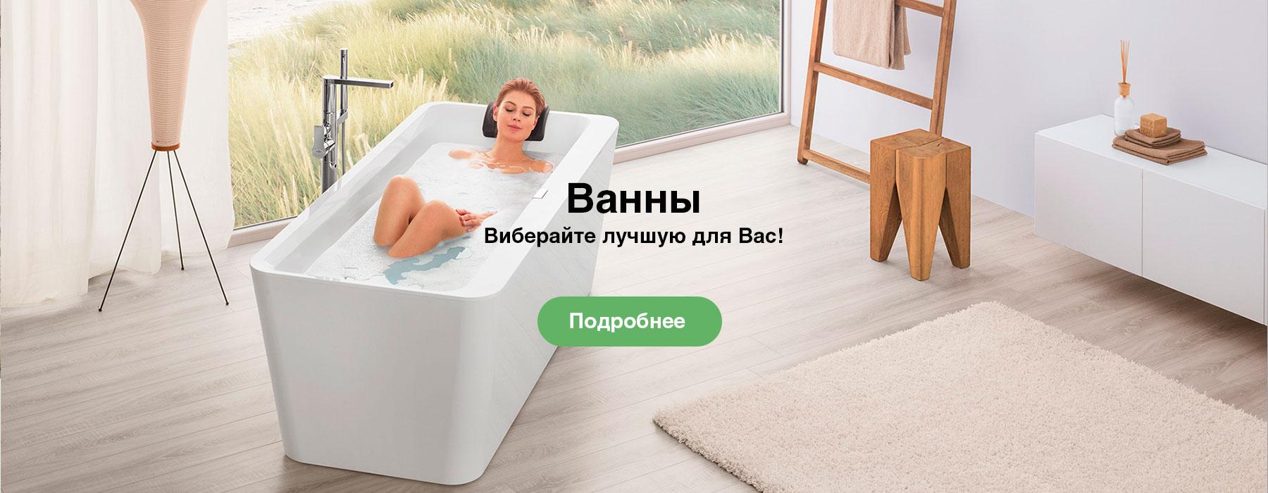 Ванны купить в салоне Наутилус Донецк